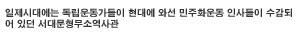 민주주의의 정신을 가둔 옛 서울구치소 서대문형무소역사관 사진