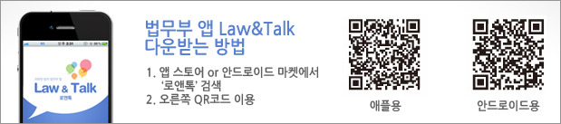 ��� �� Law&Talk �ٿ�ε� �� �̿���