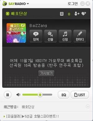 [11.08 2011] 배호 40주기(週忌)와 KBS 1TV 가요무대 배호특집