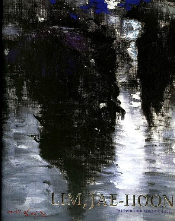 임재훈-자연의 음율로 회귀한 그림의 긴 호흡:김영재(미술사상가/ 철학박사)