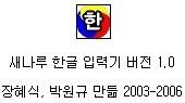 單語別 漢字變換이 가능한 새나루 한국어입력기