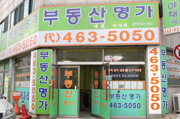 길병원 옆 부동산 명가 (032-463-5050)