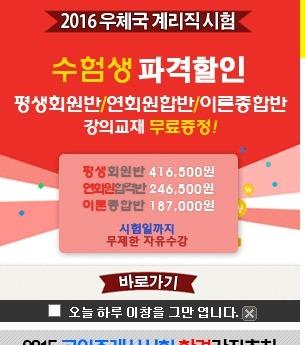 5月 감사의 달 20% 할인 Event 공인중개사,계리직,한자자격증,한국사능력검정,제주도여행