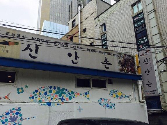 광화문 홍어삼합, 신안촌