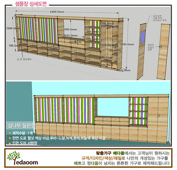 [삼나무수납장]아이들 친환경 교육환경을 위해 정성스레 제작한 ...
