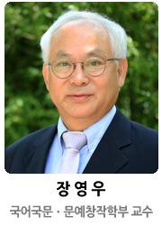 [동국대] 장영우 교수, '불교적 문학관의 가능성' 평론으로 유심작품상 수상 - 동국대학교