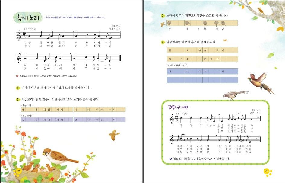 4 학년 음악 책 노래
