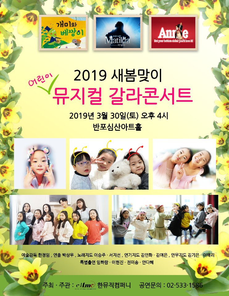 공연안내) 어린이 뮤지컬 갈라콘서트, 한뮤직컴퍼니