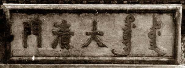동치황후(同治皇后)의 죽음