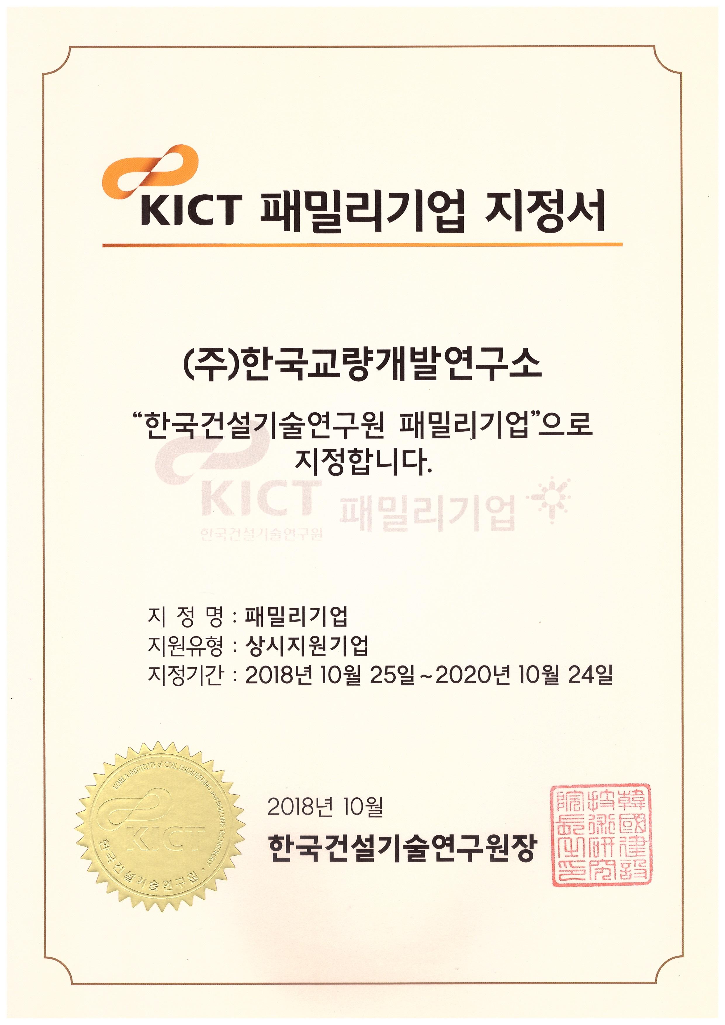 한국건설기술연구원 패밀리기업 지정