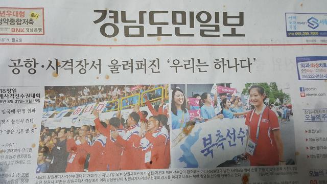 북측 선수단을 응원하는 이유