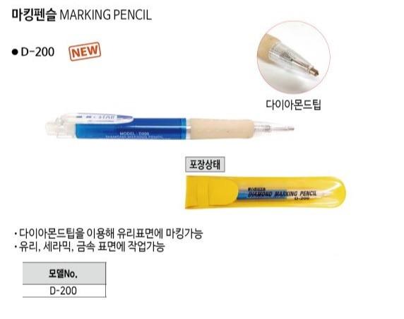 마킹펜슬 D-200(다이아몬드팁) 금성 제조업체의 작업공구/유리/타일/미장공구 가격비교 및 판매정보 소개