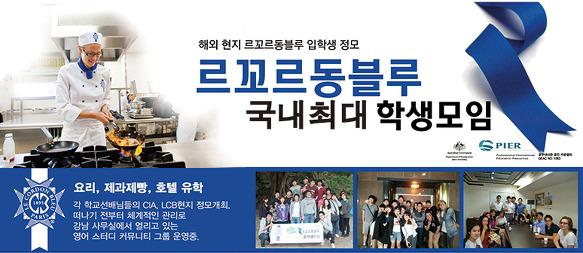 [호주 유학]호주에서 한국으로 국제전화 거는 방법~!!
