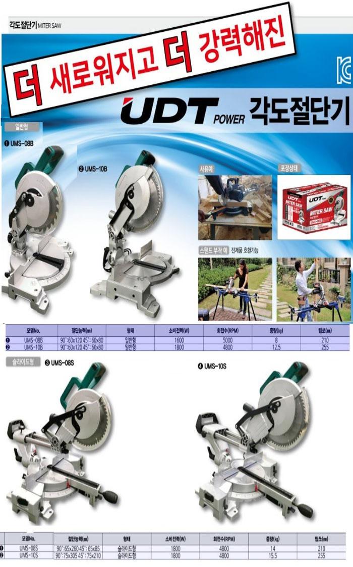 각도절단기(슬라이드) UMS-10S(10인치) UDT목공기계 제조업체의 공작기계/절단/컷팅기 가격비교 및 판매정보 소개