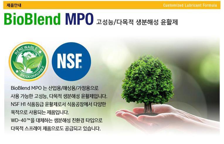 식품용오일(Food Oil)에 대하여-HACCP이란? NSF란? H1, H2, H3등급?