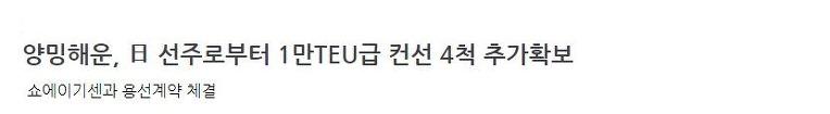 해운뉴스)양밍해운, 日 선주로부터 1만 TEU급 컨선 4척 추가확보